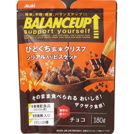 アサヒグループ食品株式会社 バランスアップ ひとくち玄米クリスプチョコ 180g