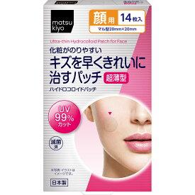 matsukiyo キズを早くきれいに治すパッチ 超薄型 顔用14枚