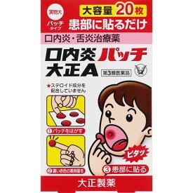 【第3類医薬品】大正製薬 口内炎パッチ 大正A 20パッチ