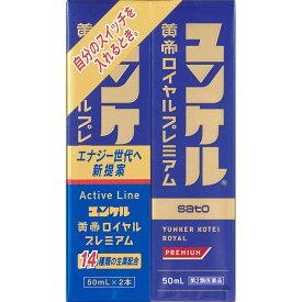 【第2類医薬品】佐藤製薬 ユンケル ロイヤル黄帝 50ml×2