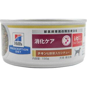 ヒルズ 犬用 i/dコンフォート缶 チキン味&野菜入りシチュー消化ケア 156g