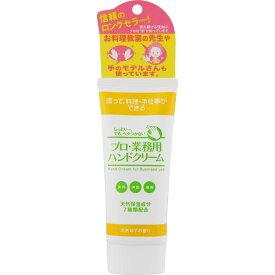 吉鷹金箔本舗 プロ・業務用ハンドクリーム(天然ゆずの香り) 60g