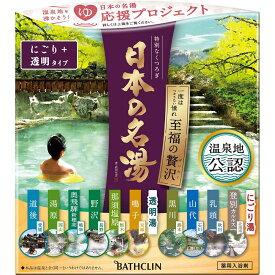 バスクリン 日本の名湯入浴剤 至福の贅沢 30gX14包 (医薬部外品)