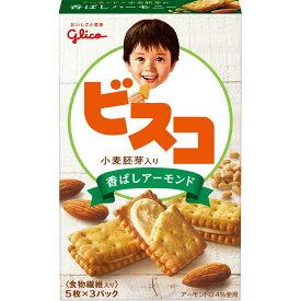 江崎グリコ ビスコ<小麦胚芽入り香ばしアーモンド> 15枚