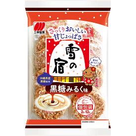 三幸製菓 雪の宿 黒糖みるく味 24枚