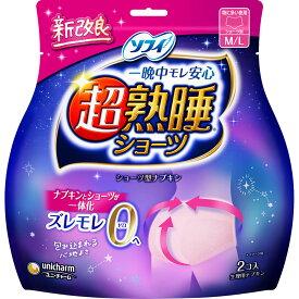 ユニ・チャーム ソフィ 超熟睡ショーツ M-L 2枚 (医薬部外品)