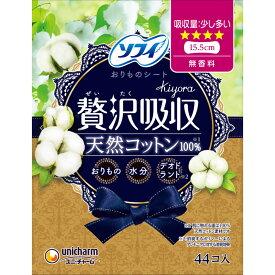 ユニ・チャーム ソフィ Kiyora 贅沢吸収 天然コットン100% 少し多い日用 44枚