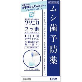 【第3類医薬品】ライオン クリニカ フッ素メディカルコート 250ml【point】
