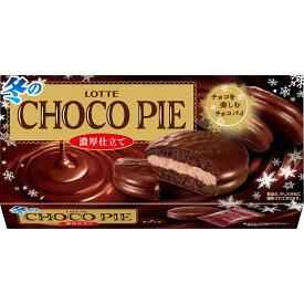 ロッテ商事 冬のチョコパイ 濃厚仕立て 6個
