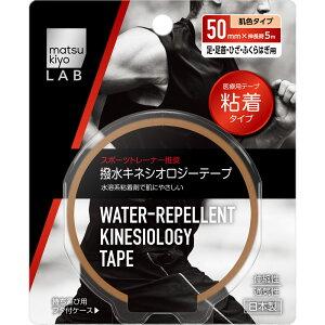 mkLAB 撥水キネシオロジーテープ 50mm×5m