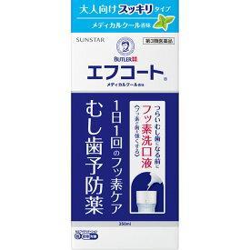 【第3類医薬品】サンスター バトラー エフコート メディカルクール香味 250ml