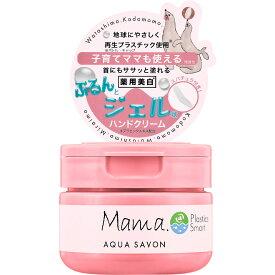 ウエニ貿易 ママアクアシャボン 薬用美白ハンドクリーム 19A フローラルアロマウォーターの香り 80g (医薬部外品)