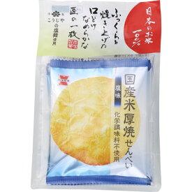 岩塚製菓 国産米厚焼きせんべい塩味 5枚
