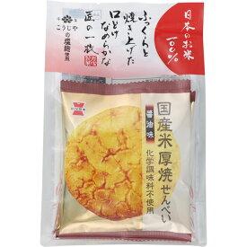 岩塚製菓 国産米厚焼きせんべい醤油味 5枚