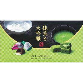 ハマダコンフェクト 抹茶と大吟醸 11個