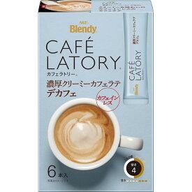 味の素AGF カフェラトリー 濃厚クリーミーカフェラテデカフェ 10gx6【point】