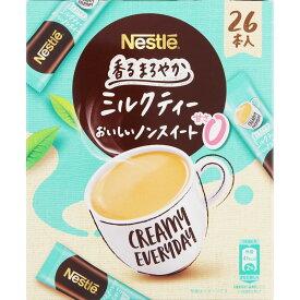 ネスレ日本 香るまろやか ミルクティー おいしいノンスイート 26P