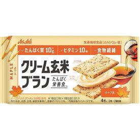 アサヒグループ食品株式会社 クリーム玄米ブラン メープル 2枚×2袋