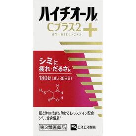 【第3類医薬品】エスエス製薬 ハイチオールCプラス2 180錠