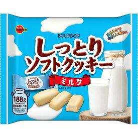 ブルボン しっとりソフトクッキーミルク 188G