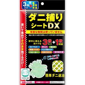 ダニ捕りシート DX 4枚入