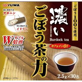 ユーワ 濃いごぼう茶 30包