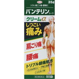 【第2類医薬品】興和 バンテリンコーワ クリームα 35g