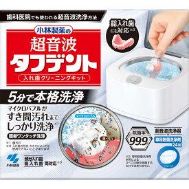 小林製薬 超音波タフデント 入れ歯クリーニングキット 1個+専用洗浄剤24錠付【point】