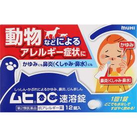 【第2類医薬品】池田模範堂 ムヒDC速溶錠 12錠