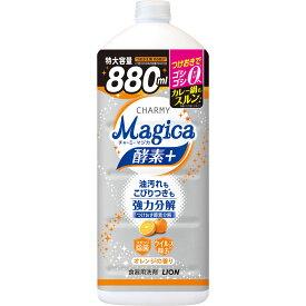 ライオン CHARMY Magica 酵素+ フルーティオレンジの香り つめかえ用大型 880ml
