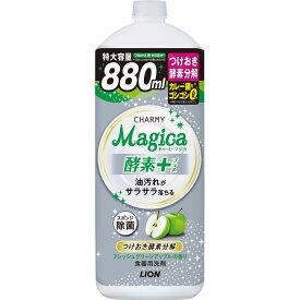 ライオン CHARMY Magica 酵素+ フレッシュグリーンアップルの香り つめかえ用大型 880ml