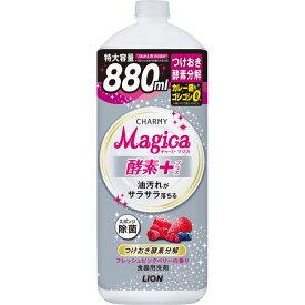 ライオン CHARMY Magica 酵素+ フレッシュピンクベリーの香り つめかえ用大型 880ml