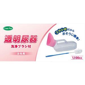 浅井商事 CARE FAST女性用尿器(ブラシ付き) 1100CC