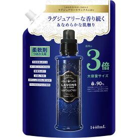 ストーリア ラボン 柔軟剤 ラグジュアリーリラックスの香り 詰め替え 3倍サイズ 1440ml