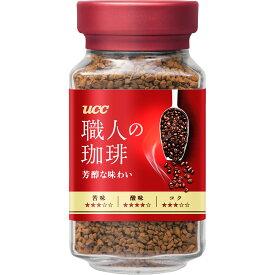 UCC上島珈琲 職人の珈琲 芳醇な味わい 瓶 90g