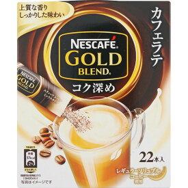 【全品ポイント5倍中!(7/11 1:59まで)】ネスレ日本 ゴールドブレンド コク深め スティックコーヒー 22P