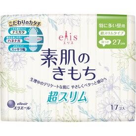 大王製紙 エリス素肌のきもち超スリム(特に多い昼用) 羽つき17枚 (医薬部外品)