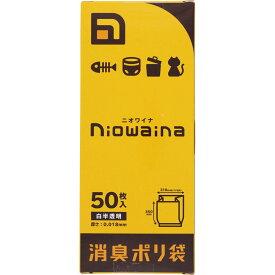 日本サニパック 二オワイナ消臭袋 HDPE白半透明箱 50P