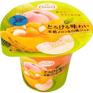 たらみ とろける味わい 本格メロン&白桃ジュレ 210g