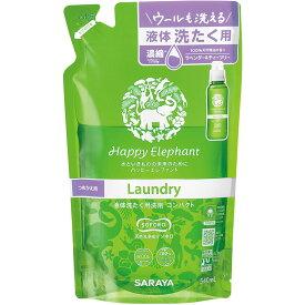 サラヤ ハッピーエレファント液体洗濯洗剤コンパクト詰替 540ML