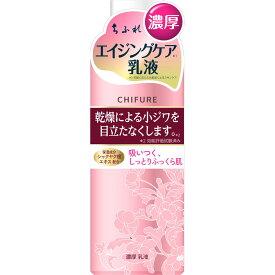 ちふれ化粧品 濃厚乳液 150ml