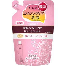 ちふれ化粧品 濃厚乳液 替 150ml