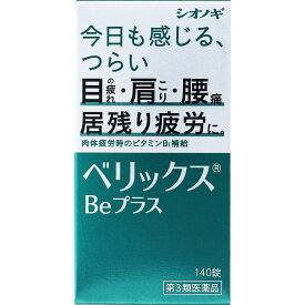 【第3類医薬品】シオノギヘルスケア ベリックスBeプラス 140錠