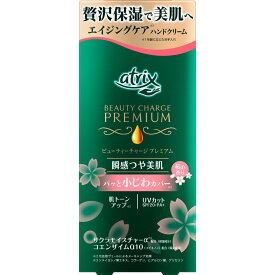 花王 アトリックス ビューティーチャージプレミアム 桜の香り 60g