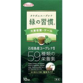 武田CH 緑の習慣 大麦若葉・ケール 10包