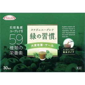アリナミン製薬 緑の習慣 大麦若葉・ケール 30包