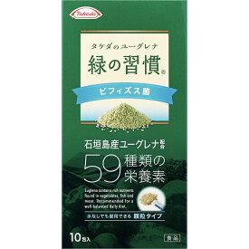 アリナミン製薬 緑の習慣 ビフィズス菌 10包