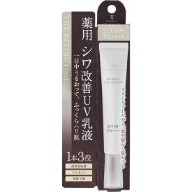 ザ・レチノタイム リンクルデイミルク UV 30ml (医薬部外品)【point】