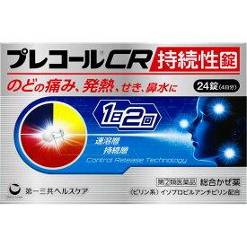 【第(2)類医薬品】第一三共ヘルスケア プレコールCR 持続性錠 24錠