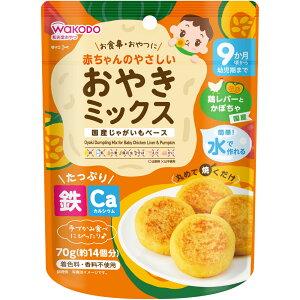 和光堂 赤ちゃんのやさしいおやきミックス 鶏レバーとかぼちゃ 70g